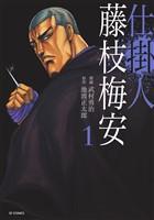 『仕掛人 藤枝梅安 (1)』の電子書籍