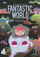 FANTASTIC WORLD (2)