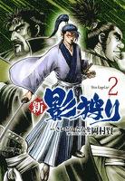 新・影狩り(2)