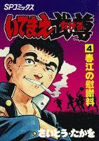 いてまえ武尊(4)