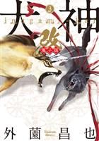 犬神・改 電子版 (3)