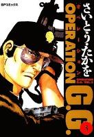 オペレーションG.G. 3巻