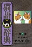 猫語辞典(8)つれづれ猫日記