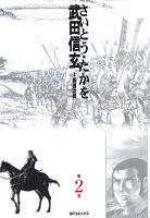 武田信玄(2)