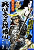 戦国秀吉謀略図 (2) 陰界之章