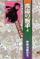 文庫版雲盗り暫平(4)