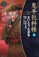 鬼平犯科帳 42巻