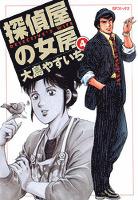 探偵屋の女房(4)