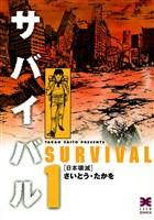 『サバイバル 1巻』の電子書籍
