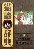 猫語辞典(5)つれづれ猫日記