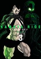 カムヤライド (3)
