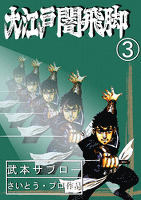 大江戸闇飛脚 3巻