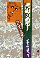 文庫版雲盗り暫平(3)