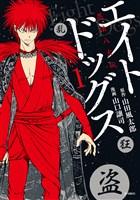 『エイトドッグス 忍法八犬伝 (1)』の電子書籍