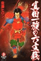 『真田一族の六文銭』の電子書籍