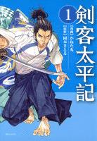 『剣客太平記(1)』の電子書籍