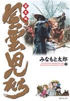 風雲児たち 幕末編 32巻