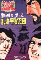 劇画座招待席[25] 影狩り、其ノ五 乱波・甲賀忍団