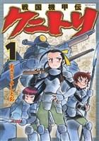 戦国機甲伝 クニトリ (1)