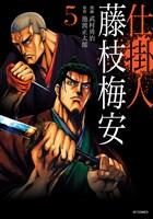 仕掛人 藤枝梅安 (5)