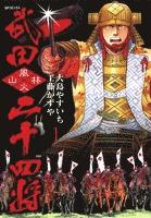 『武田二十四将 1巻』の電子書籍
