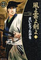 風よ雲よ剣よ(4)