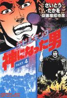 劇画座招待席[43] デビルキング 神になった男 PART.4