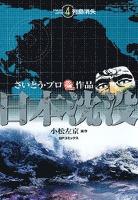 日本沈没 (4) ‐列島消失‐