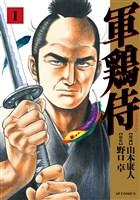『軍鶏侍 (1)』の電子書籍
