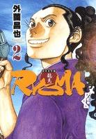 幕末狂想曲RYOMA 2巻