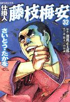 仕掛人 藤枝梅安 32巻