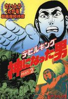劇画座招待席[41] デビルキング 神になった男 PART.2