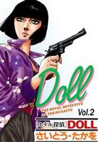ホテル探偵DOLL Vol.2フォッグ・ホテル