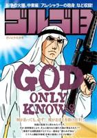 ゴルゴ13 GOD ONLY KNOWS