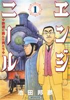 『エンジニール 鉄道に挑んだ男たち (1)』の電子書籍
