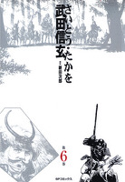 武田信玄(6)
