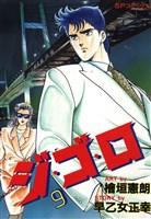 ジ・ゴ・ロ (9)