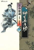 柳生兵庫助 6巻