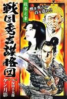 戦国秀吉謀略図 (1) 殺界之章