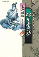 柳生兵庫助 7巻