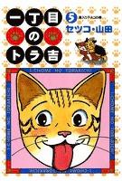 一丁目のトラ吉(5)新入り子ネコの巻