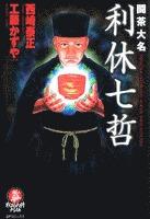 『闘茶大名 利休七哲』の電子書籍