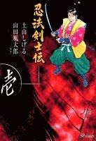 忍法剣士伝 1巻