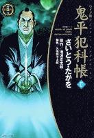 鬼平犯科帳 27巻