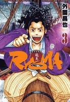 幕末狂想曲RYOMA 3巻