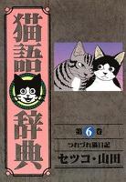 猫語辞典(6)つれづれ猫日記