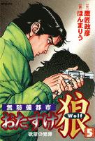 おたすけ狼(5)欲望の兇弾