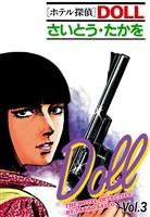 ホテル探偵DOLL Vol.3ウィンディ・シティー