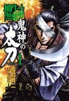 柳生無頼剣 鬼神の太刀 (1)