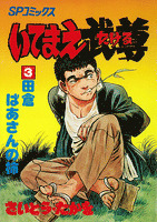 いてまえ武尊(3)